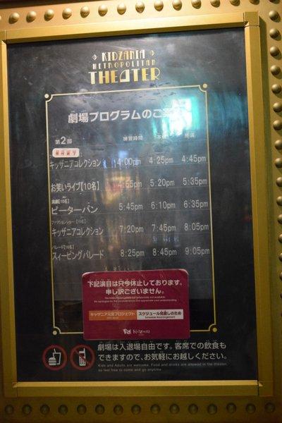 キッザニア甲子園平日2部劇場スケジュール