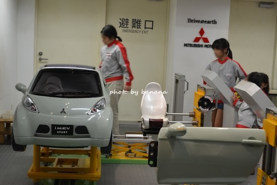自動車工場(三菱自動車)