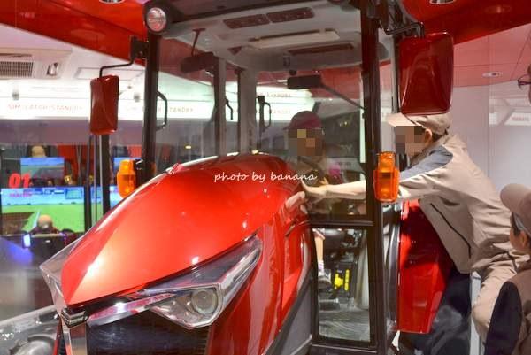 ファーマーズセンター ヤンマー 農業体験シュミレーター