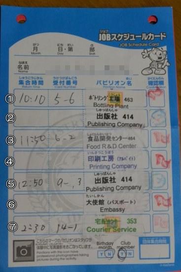 キッザニア甲子園 ジョブスケジュールカード お仕事カード予約表