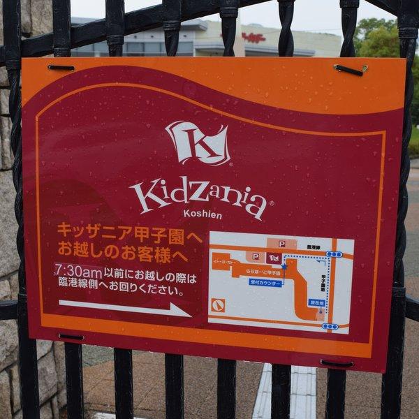 キッザニア甲子園 表看板