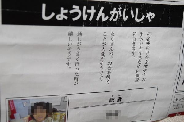 キッザニア甲子園 新聞社 人気 混雑