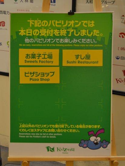 キッザニア甲子園 ハイチュウ お菓子工場 森永製菓 予約受付終了看板