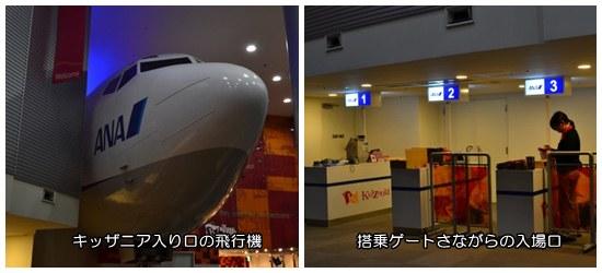 キッザニア甲子園 エントランス 飛行機