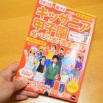 キッザニア甲子園最新ガイドブック