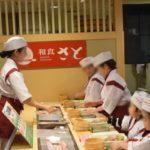 キッザニア甲子園 2部 寿司屋 和食さと