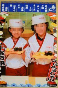 お寿司屋さん 和食さと キッザニア甲子園 ユニフォーム