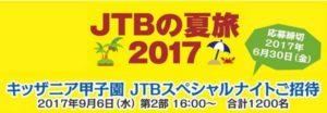 jtbスペシャルナイト 2017キッザニア甲子園プレゼント招待