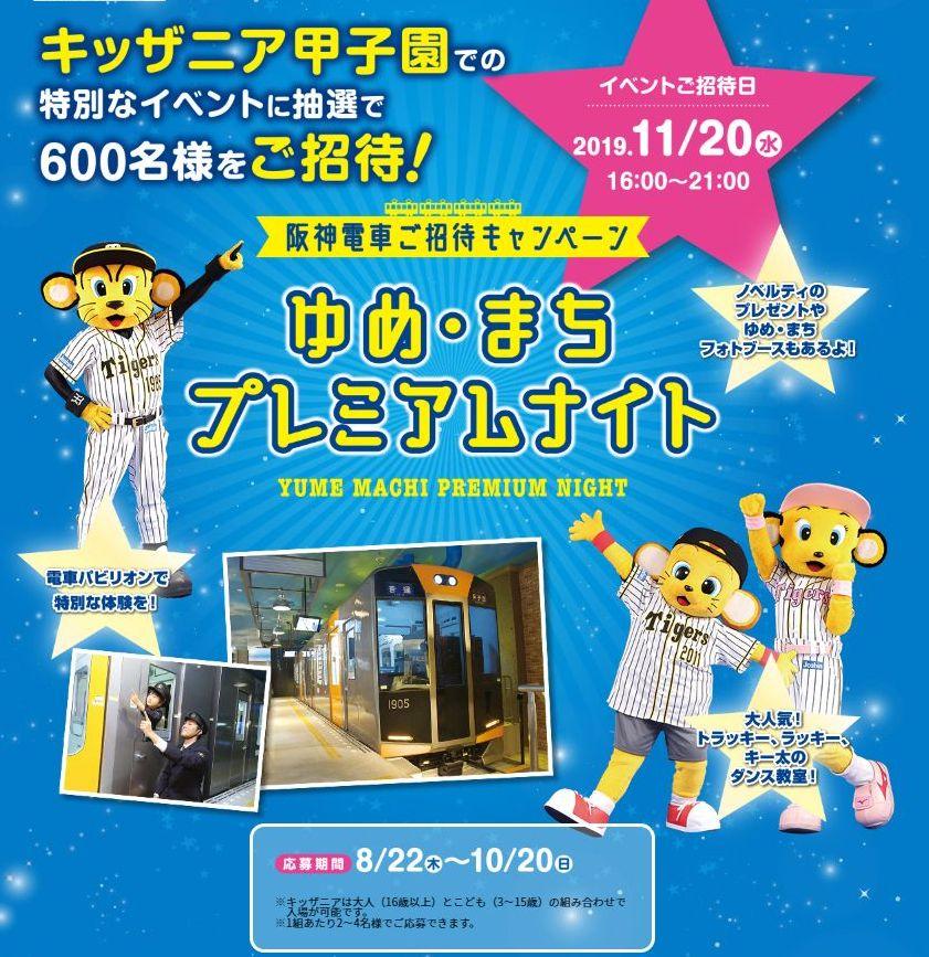 阪神電車キッザニアプレミアムナイト