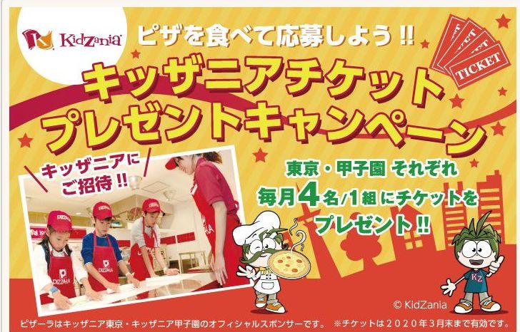 ピザーラチケットプレゼントキャンペーン