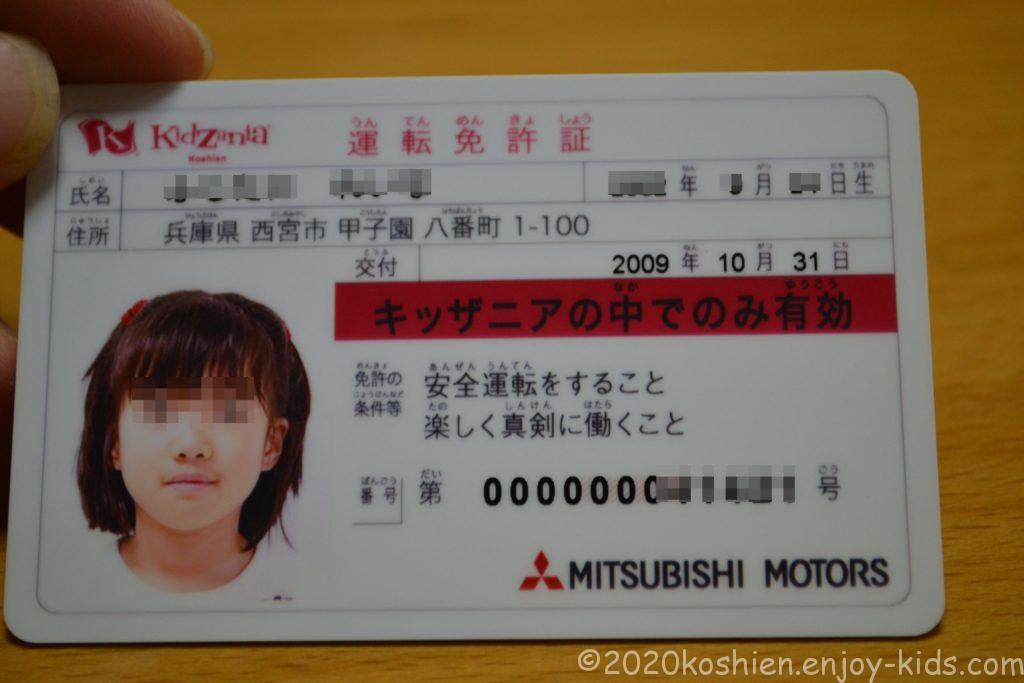 キッザニア甲子園 免許証